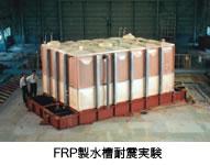 FRP製水槽耐震実験