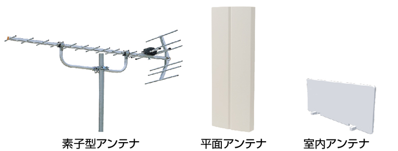 地上デジタル放送の受信アンテナ(UHFアンテナ)の種類