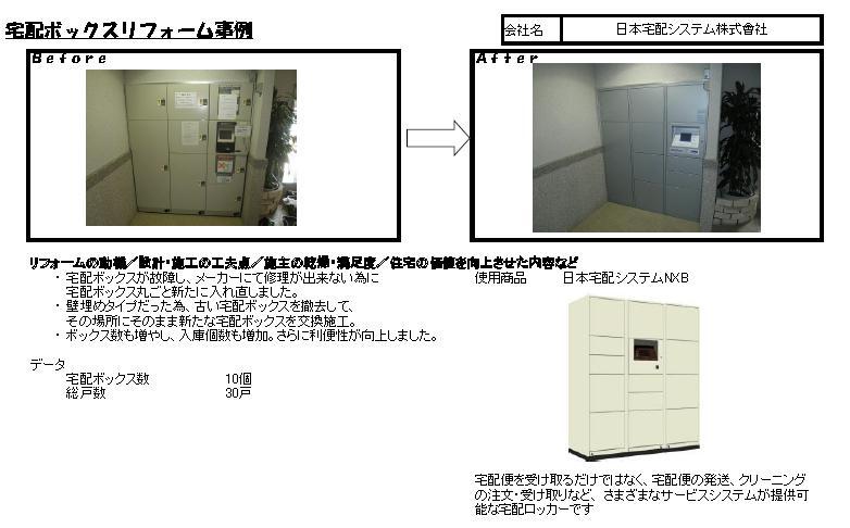 宅配事例1_日本宅配システム425