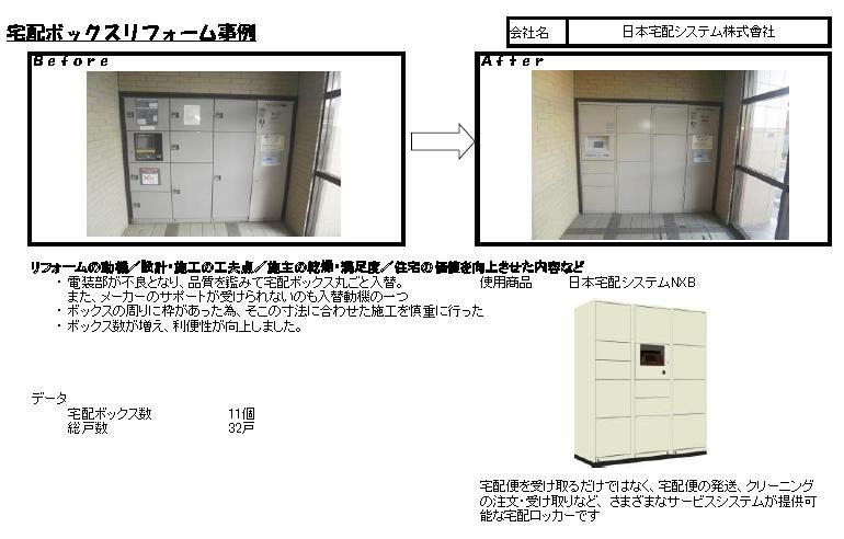 宅配事例2_日本宅配システム425