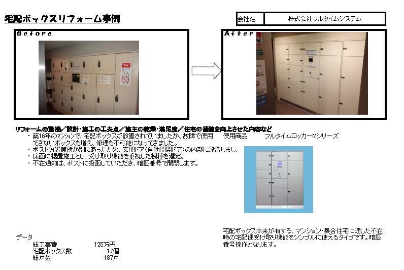 宅配事例_FTS (1)