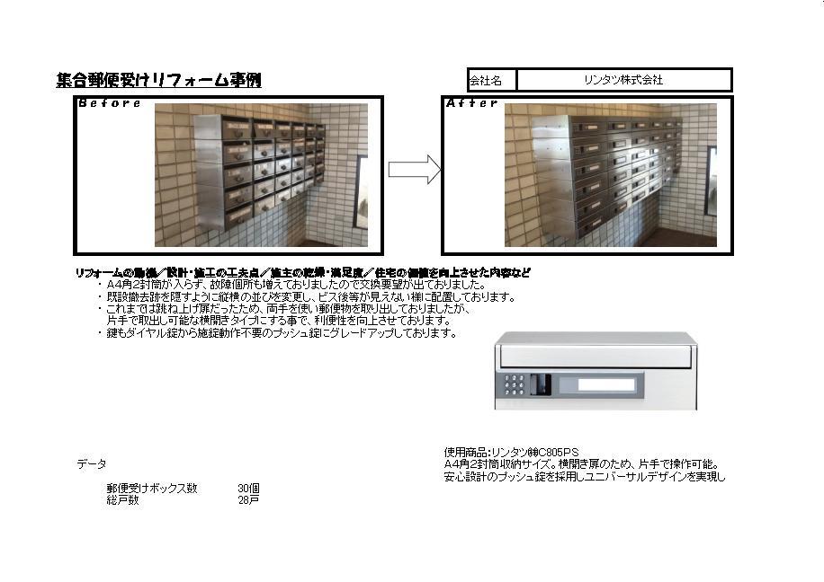 集合郵便受事例(リンタツ) (1)
