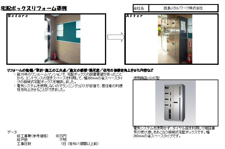 (TMW最終版)宅配ボックス事例b
