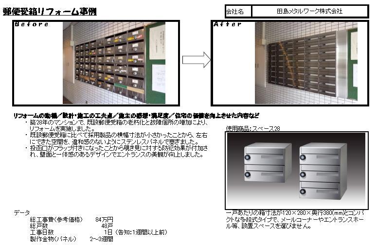 (TMW最終版)郵便受箱事例A