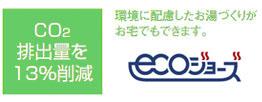 環境にやさしいエコロジー