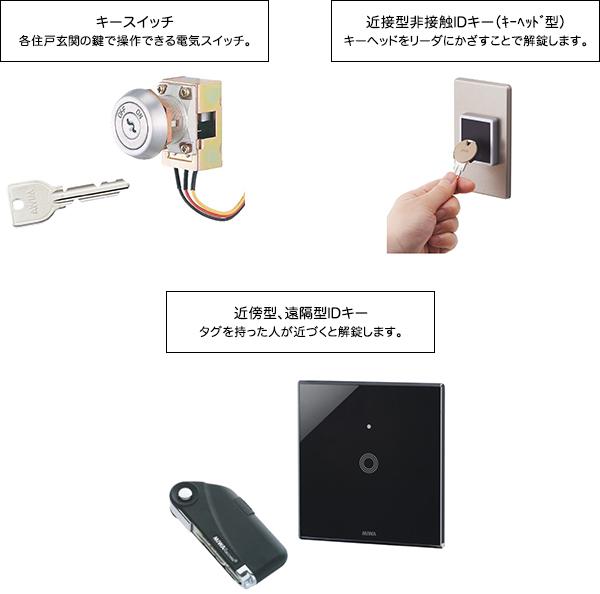共用部入館用ID装置