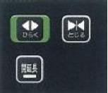 戸開き延長ボタン