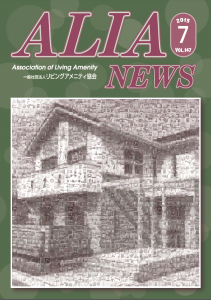 ALIANEWS-vol.147