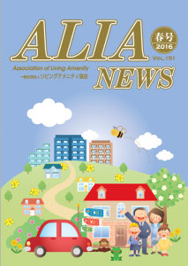 ALIANEWS-vol.151