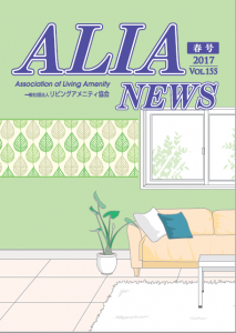 ALIANEWS-vol.155