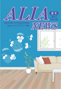ALIANEWS-vol.156
