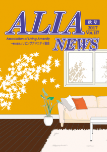 ALIANEWS-vol.157