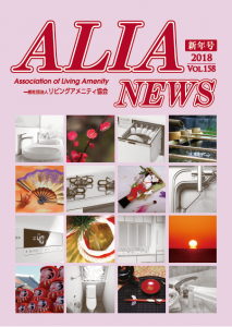 ALIANEWS-vol.158