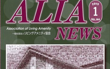ALIANEWS-vol.144
