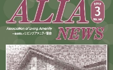 ALIANEWS-vol.145