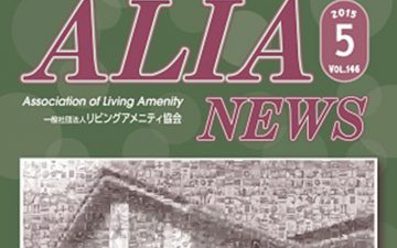 ALIANEWS-vol.146