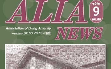 ALIANEWS-vol.148