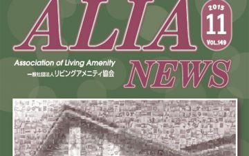 ALIANEWS-vol.149
