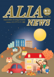 ALIANEWS-vol.153
