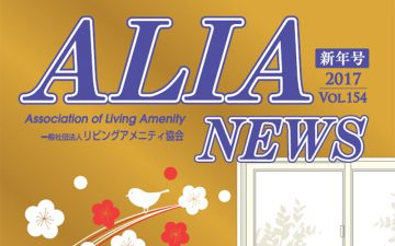 ALIANEWS-vol.154